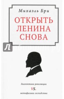 Открыть Ленина снова. Диалектика революции vs. Метафизика господства