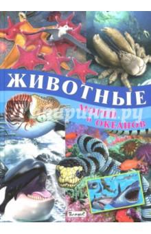 Животные морей и океановЖивотный и растительный мир<br>Ты думаешь, что в воде живут только рыбы? Это не так, кроме рыб, в морях водятся киты и черепахи, каракатицы и медузы. Водоросли, губки и кораллы - это тоже обитатели морских глубин. Жизнь морских животных совсем не похожа на жизнь наземных существ. На дне океана обитают странные рыбы с фонариком на лбу, осьминоги умеют менять цвет своего тела и выпускать чернильные пятна, а жуткие акулы совсем не изменились со времён динозавров. Обо всех загадках и тайнах морских обитателей расскажет эта энциклопедия.<br>