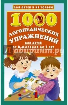 1000 логопедических упражнений от 6 месяцев до 7 летРазвитие речи, логопедия для дошкольников<br>Перед вами замечательная коллекция развивающих логопедических заданий для дошколят. Увлекательные творческие занятия и интеллектуальные игры помогут малышу научиться правильно произносить звуки родной речи, расширить кругозор и развить интеллект. Книга 1000 логопедических упражнений от 6 месяцев до 7 лет будет полезна заботливым родителям, воспитателям детских садов, педагогам дошкольных учреждений.<br>Для дошкольного возраста.<br>