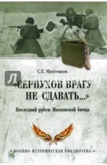 """""""Серпухов врагу не сдавать..."""" Последний рубеж"""