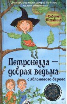 Петронелла - добрая ведьма с яблоневого дереваСказки зарубежных писателей<br>Петронелла - не обычная ведьма, а добрая и веселая. И живет она не в какой-нибудь избушке в темном лесу, а в волшебном домике на яблоне, в центре фруктового сада, что неподалеку от мельницы. Та мельница много лет стояла без хозяина, пока в один прекрасный день в нее не вселилась целая семья, да какая шумная!<br>Поначалу Петронелла ждала от новых соседей всевозможных бед, но как-то раз двое из новоселов явились к ней в гости и оказались симпатичными детишками! Это были мальчик Луис и его сестренка Лина. С первой встречи Петронелла и ребята понравились друг другу, а потом и подружились. Как раз вовремя, потому что без помощи доброй ведьмы Луису и Лине нечего было бы и мечтать выиграть важный конкурс, но это уже долгая история...<br>