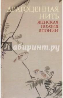 Драгоценная нить. Женская поэзия ЯпонииКлассическая зарубежная поэзия<br>В книге представлены переводы японской женской лирики, начиная с древнейших времен и кончая двадцатым веком. Эта поэзия имеет свои особенности, она развивается в несколько ином русле, чем мужская, хотя бы потому, что женщины пишут иначе, чем мужчины, они в массе своей более эмоциональны, кроме того они вовлекают в поэтический обиход темы и образы, которых нет в мужской поэзии. <br>Перевод с японского, составление и примечания Т. Л. Соколовой-Делюсиной<br>