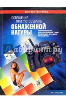 Освещение при фотосъемке обнаженной фигурыРуководства по технике фото- и видеосъемки<br>Данная книга представляет собой полное руководство по профессиональной съемке пленочными и цифровыми фотокамерами. Правильное освещение является ключом к успеху в съемках обнаженной натуры. С помощью света можно создать интимную обстановку, подчеркнуть плавность контуров для достижения эффекта нежности или чувственности.<br>Благодаря этой книге вы научитесь определять качество освещения. Узнаете, как ставить свет в студии и в выбранном помещении, используя отражатели, электронную вспышку. Великолепные снимки сопровождаются полезными рекомендациями для проведения съемок на открытом воздухе. Издание знакомит с новыми технологиями и направлениями, включая работу с цифровой камерой. Вы получите грамотные советы, как стать профессионалом, включая рекомендации по созданию портфолио.<br>
