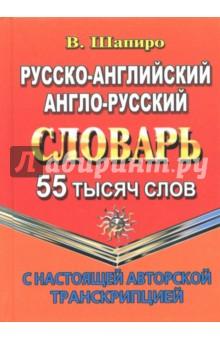Русско-английский, англо-русский словарь. 55 000 слов с настоящей авторской транскрипциейАнгло-русские и русско-английские словари<br>При работе над словарем В.Шапиро ориентировался в первую очередь на англоязычную аудиторию. Это во многом объясняет авторское стремление выработать новую концепцию транскрипции, которая была бы одинаково удобной и для этой категории читателей, и для русскоязычных пользователей.<br>В представленном словаре с настоящей авторской транскрипцией содержится около 55 тысяч слов. Во вступительной статье приводится авторское изложение важнейших аспектов грамматики английского языка, а в конце книги помещена таблица неправильных глаголов.<br>