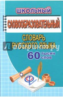 Школьный словообразовательный словарь русского языка. 60 000 слов