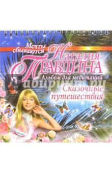 Правдина Наталия Борисовна Альбом для медитаций. Сказочные путешествия