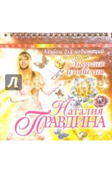 Правдина Наталия Борисовна Альбом для медитаций. Энергия изобилия