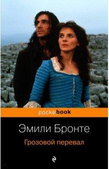 Грозовой перевалКлассическая зарубежная проза<br>Единственный роман Эмили Бронте, который был признан во всем мире как главная романтическая книга всех времен. Но это не история любви Ромео и Джульетты в Йоркширских топях, это история мести. Хитклифф - главный герой романа - одержим Кэтрин, он озлоблен и мстителен, месть его распространяется не только на тех, кто, как он считает, разрушил его жизнь, но и на их детей. Грозовой перевал - золотая классика мировой литературы, роман мощный, страстный, трагичный, перевернувший в свое время представление о романтической прозе.<br>