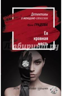 Ее кровная местьКриминальный отечественный детектив<br>Ничего фантастического: в Петербурге орудует банда вампиров - или врачей, которым хочется, чтобы их принимали за вампиров. Отдел медицинских расследований, с которым сотрудничает Агния Смольская, берется за дело о заражении донорской крови, удачно замаскированном под шалости поклонников графа Дракулы. Но им ли, опытным медикам, не знать, что связь с донором - это всегда больше, чем только химия, и всегда серьезнее, чем игры в вампиров. С чужой кровью - как в любви: здесь передаются невидимые токи, фобии и привязанности, грехи и страсти...<br>