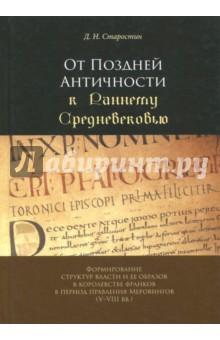 От Поздней Античности к Раннему Средневековью. Формирование структур власти и ее образов