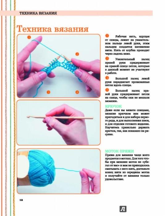 Вязание как держать спицы при вязании