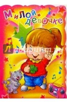50391/Милой девочке/открытка вырубка двойная
