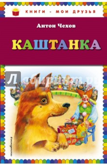 КаштанкаПовести и рассказы о животных<br>Рассказ А.П.Чехова о судьбе собаки, которой довелось потеряться, стать цирковой артисткой и вновь обрести хозяина.<br>Для среднего школьного возраста.<br>