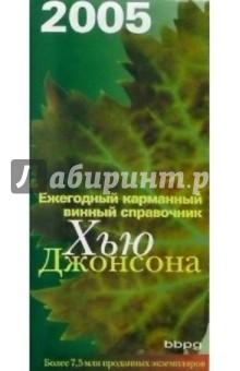 Хью Джонсон Ежегодный карманный винный справочник 2005