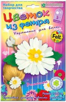 Набор для изготовления украшения для волос на резинке Ромашка из фетра (АФ 19-111)Украшения из бисера, бусин, страз и ниток<br>Ромашка - любимый всеми цветок, символ нежности, любви и скромности. Белый объёмный цветок из мягкого фетра отлично смотрится в волосах, стягивая хвост или косу. Его можно прикрепить на ободок для волос или пришить на кофточку или сумочку. Рукодельнице старше 8 лет будет несложно сделать его, нужно только обладать начальными навыками кройки и шитья: вырезать из фетра по выкройке детали цветка, сделать складки у лепестков и сшить детали между собой, нашить жемчужную бусину и прикрепить к резинке по инструкции. Созданный своими руками дизайнерский цветок украсит причёску, а само его создание доставит большое удовольствие!<br>Сложность: средняя.<br>Размер готового изделия: 10х8 см.<br>Комплектация: фетр, бусина, резинка, нитка, выкройка с деталями, инструкция на упаковке.<br>Упаковка: картонный евроконверт.<br>Возраст: для детей старше 8 лет.<br>Изготовлено в России.<br>
