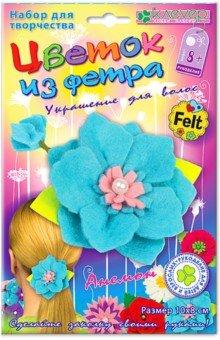 Набор для изготовления украшения для волос на резинке Анемона из фетра (АФ 19-113)Украшения из бисера, бусин, страз и ниток<br>Анемона, или ветреница, - весенний лесной цветок разнообразных форм и расцветок. Голубой цветок из мягкого фетра отлично смотрится в волосах, стягивая хвост или косу. Его можно прикрепить на ободок для волос или пришить на кофточку или сумочку. Рукодельнице старше 8 лет будет несложно сделать его, нужно только обладать начальными навыками кройки и шитья: вырезать из фетра по выкройке детали цветка, сделать складки у лепестков и сшить детали между собой, нашить жемчужную бусину и прикрепить к резинке по инструкции. Созданный своими руками дизайнерский цветок украсит причёску, а само его создание доставит большое удовольствие!<br>Сложность: средняя.<br>Размер готового изделия: 10х8 см.<br>Комплектация: фетр, бусина, резинка, нитка, выкройка с деталями, инструкция на упаковке.<br>Упаковка: картонный евроконверт.<br>Возраст: для детей старше 8 лет.<br>Изготовлено в России.<br>