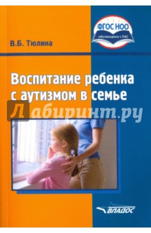 Воспитание ребенка с аутизмом в семье. Пособие для родителей и педагогов. ФГОСДефектология и логопедия<br>В пособии дается подробный анализ поведения ребенка, страдающего различными расстройствами аутического спектра (РАС), приводятся методики раннего выявления аутизма у детей, а так же влияние семьи на судьбу ребенка с аутизмом. Семья в этой связи рассматривается как центральное место, где ребенок получает основные источники для своего развития.<br>Книга адресована родителям, в семьях которых растет ребенок с различными расстройствами аутического спектра, а также педагогам общеобразовательных организаций, реализующих ФГОС НОО ОВЗ и ААОП НОО обучающихся с РАС.<br>