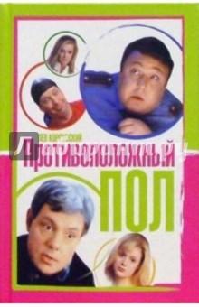 Корсунский Лев Противоположный пол: Роман