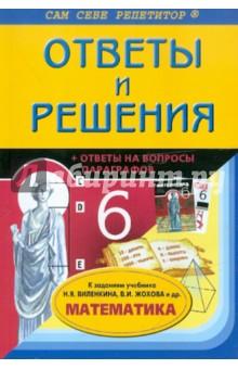 Жукова Инна Валентиновна Подробный разбор заданий из учебника по математике: 6 класс