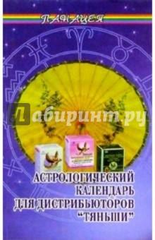 Астрологический календарь для дистрибьюторов Тяньши