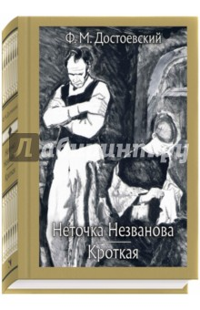 Неточка Незванова. КроткаяКлассическая отечественная проза<br>Неточка Незванова и Кроткая - произведения разных этапов творческого пути Ф. М. Достоевского. Незаконченный роман Неточка Незванова был создан в 1849 году, Кроткая, определенная самим автором как фантастический рассказ, написана в 1876 году. В Неточке Незвановой эскизно намечены ситуации и характеры будущих главных романов писателя, в Кроткой - тема униженных и оскорбленных оказывается исчерпанной и трагически завершенной. Эмоциональные, напряженные иллюстрации Михаила Ройтера дополняют текст и помогают прочувствовать его.<br>