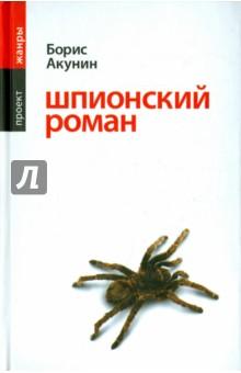 Шпионский роман, Акунин, жанры, книга
