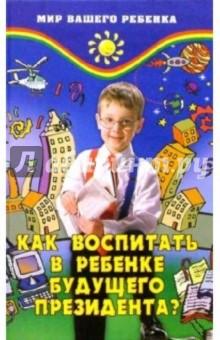 Танкова Оксана Как воспитать в ребенке будущего президента? Развитие эмоционального интеллекта и лидерства у детей