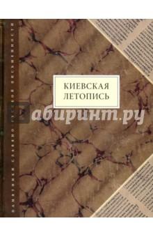 Киевская летопись
