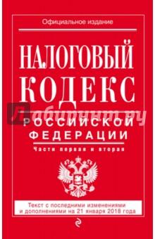 Налоговый кодекс РФ на 21 января 2018 г.Налоговый кодекс<br>Содержит текст Налогового кодекса РФ с последними изменениями и дополнениями.<br>