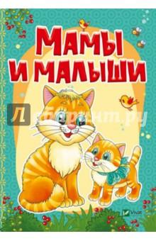 Мамы и малышиЗнакомство с миром вокруг нас<br>Вашему вниманию предлагается книга Мамы и малыши<br>