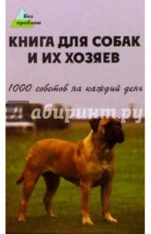 Мельников Илья Валерьевич Книга для собак и их хозяев. 1000 советов на каждый день