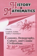 History & Mathematics: Economy, Demography, Culture, and Cosmic Civilizations. Yearbook