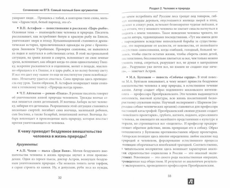 банк аргументов совесть для сочинений егэ