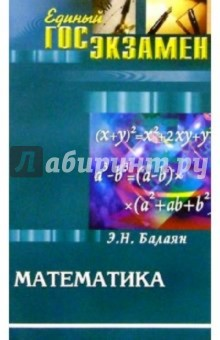 Балаян Эдуард Николаевич Математика
