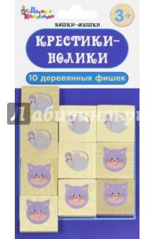Игра настольная Крестики-нолики. Кошки-Мышки (2655)Другие настольные игры<br>Кошки-Мышки - логическая игра по типу крестиков-ноликов между двумя соперниками на квадратном поле размером 3 на 3 клетки.<br>Может быть кому-то покажется, что играть крестиками и ноликами не очень интересно, то именно для них предназначена настольная игра Кошки-Мышки.<br>Правила игры элементарные:<br>- соперники договариваются, кто какими фишками играет;<br>- цель каждого участника игры поставить свои фишки в ячейки так, чтобы получилась целая линия: вертикальная, горизонтальная или по диагонали. Если вы сделали это раньше своего соперника, то выигрыш ваш!<br>В комплект набора входят:<br>- картонная основа с полем;<br>- комплект деревянных фишек (размер 30х30х10 мм) - 10 штук (мышек- 5, кошек - 5).<br>Игра рассчитана на двух участников в возрасте от 3-х лет, развивает сообразительность логическое мышление и координацию движений.<br>Не давать детям младше 3-х лет. Содержит мелкие детали.<br>Сделано в России.<br>