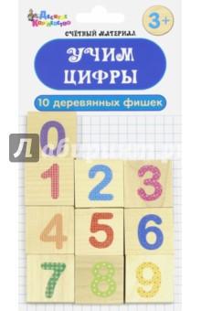 Набор деревянных фишек Учим цифры (2657)Веера, счетные палочки<br>Представляем самый простейший набор для обучения ребенка цифрам.<br>В набор для обучения входят:<br>- поле на жестком картоне размером 135х110 мм, разлинованное в тетрадную клетку;<br>- фишки с изображением разноцветных цифр от 0 до 9 - 10 штук.<br>Для детей от 3-х лет.<br>Не давать детям младше 3-х лет. Содержит мелкие детали.<br>Сделано в России.<br>