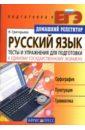 Русский язык. Тесты и  ...