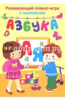 Азбука. Развивающий плакат игра с наклейкамиЗнакомство с буквами. Азбуки<br>Большой плакат-игра.<br>Развивает:<br>- внимание и память;<br>- воображение и фантазию;<br>- мелкую моторику рук;<br>- усидчивость;<br>- любознательность;<br>- речь;<br>- пополняет словарный запас.<br>Как играть с плакатом:<br>Сначала познакомьте ребёнка с буквами - пусть он запомнит их названия. Объясните, что гласными называются буквы, которые можно тянуть (а-а-а, о-о-о), а согласные буквы произносятся коротко (к, т). Придумайте вместе с малышом как можно больше слов на каждую букву. Выполните несложные игровые задания на развитие речи. После ознакомления с буквами можно перейти к большому плакату с картинкой-основой, которую нужно дополнить наклейками. Рядом с каждым предметом надо приклеить букву, на которую он начинается.<br>Размер плаката: 41х58 см.<br>Для дошкольного возраста.<br>