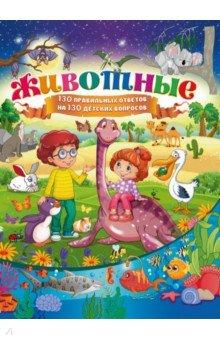 Животные. 130 правильных ответов на 130 детских вопросовДетская экциклопедия с ответами на самые интересные вопросы о животных.<br>
