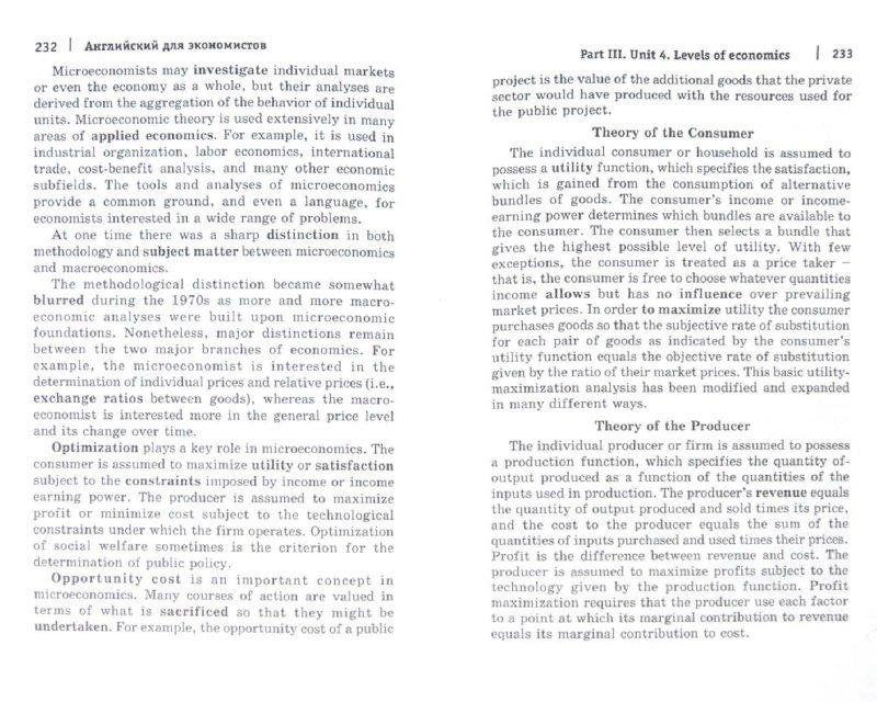 Решебник по английскому языку для экономистов автор агабекян