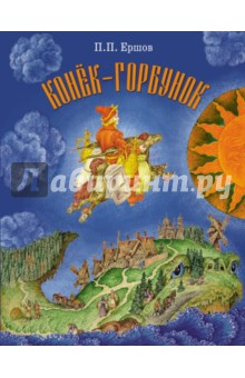 Конек-ГорбунокОтечественная поэзия для детей<br>Популярная детская сказка Конек-Горбунок, написанная писателем П. П. Ершовым, представляет собой очень яркую и красивую стихотворную поэму. Сказка насыщена волшебными героями: Жар-птица, огромная рыба и другие. <br>Стиль этой чудесной сказки - иронично-сатирический, она высмеивает тех, кто богат или мечтает разбогатеть, за чужой счет. Их страсти и желания настолько велики, что в итоге отрицательные герои остаются ни с чем. А вот Иван, который был честным и щедрым, не надеясь ни на какие похвалы и тем более на вознаграждение, без лукавства и притворства был всегда готов ради счастья другого человека пожертвовать своею жизнью. Именно поэтому у него появляется такой мудрый друг, как волшебный Конек-Горбунок.<br>