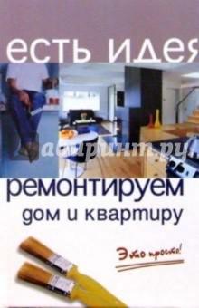 Маркин Алексей Владимирович, Лоскутов Анатолий Владимирович Ремонтируем дом и квартиру. Это просто!