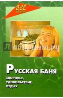 Русская баня. Здоровье, удовольствие, отдых