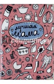 """Обложка на паспорт """"Лучшая мама"""" кожа (OKK06)"""