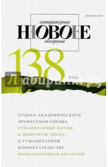 """Журнал """"Новое литературное обозрение"""" № 2. 2016"""