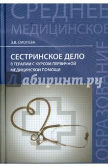 Смолева Эмма Владимировна Сестринское дело в терапии с курсом первичной медицинской помощи