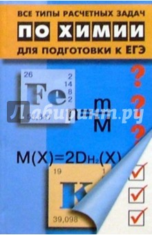 Все типы расчетных задач по химии для подготовки к ЕГЭ. Изд. 2-е