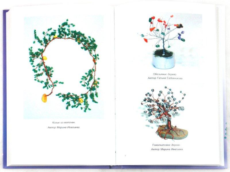Иллюстрация 1 из 7 для Сказочный мир бисера. Плетение на проволоке - Татьяна Ткаченко   Лабиринт - книги. Источник: Лабиринт
