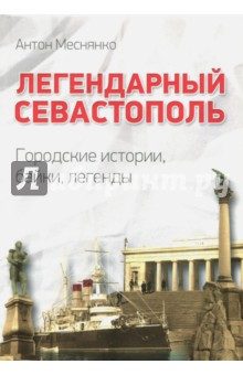 Легендарный Севастополь. Городские истории, байки, легенды