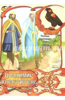 """Часть первая. """"Сокол"""" . Книга 6. Владимир Креститель"""